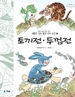 도서 이미지 - 토끼전ㆍ두껍전 - 새롭게 읽는 좋은 우리 고전 6