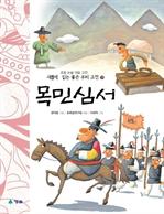 도서 이미지 - 목민심서 - 새롭게 읽는 좋은 우리 고전 7