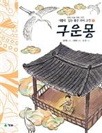 도서 이미지 - 구운몽 - 새롭게 읽는 좋은 우리 고전 12