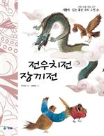 도서 이미지 - 전우치전ㆍ장끼전 - 새롭게 읽는 좋은 우리 고전 16