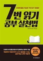 도서 이미지 - 7번 읽기 공부 실천법 (체험판)