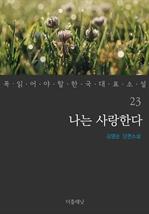 도서 이미지 - 나는 사랑한다 - 꼭 읽어야 할 한국 대표 소설 23