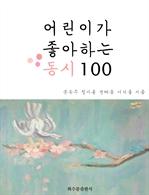 도서 이미지 - 어린이가 좋아하는 동시 100