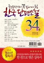 도서 이미지 - 중고등학생이 꼭 읽어야 할 한국단편소설 34選
