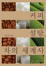 도서 이미지 - 커피, 설탕, 차의 세계사
