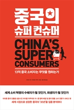 도서 이미지 - 중국의 슈퍼 컨슈머