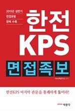 도서 이미지 - 한전KPS 면접족보 (2015년 하반기 채용 면접 대비)