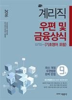 도서 이미지 - 2016 9급 계리직 우편 및 금융상식(기초영어 포함)(9급 계리직 공무원 시험대비)