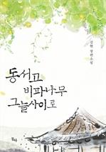 도서 이미지 - [합본] 동서고 비파나무 그늘 사이로 (전2권/완결)