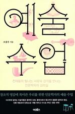 도서 이미지 - [오디오북] 예술 수업 패키지 (1~6강)