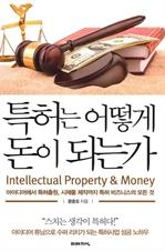 도서 이미지 - [오디오북] 특허는 어떻게 돈이 되는가 패키지 (1~6강)