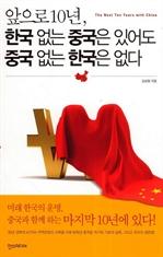 도서 이미지 - [오디오북] 앞으로 10년, 한국 없는 중국은 있어도 중국 없는 한국은 없다  패키지 (1~6강)
