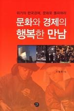 도서 이미지 - [오디오북] 문화와 경제의 행복한 만남 패키지 (1~6강)