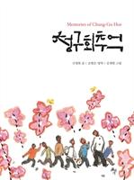 도서 이미지 - 청구회 추억 (Memories of Chung-Gu Hoe)
