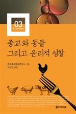 도서 이미지 - 종교와 동물 그리고 윤리적 성찰