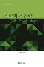 도서 이미지 - 심학과 심리학