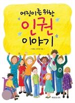 도서 이미지 - 어린이를 위한 인권이야기
