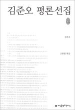 도서 이미지 - 김준오 평론선집