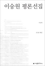 도서 이미지 - 이숭원 평론선집