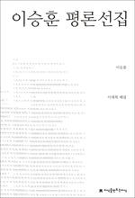 도서 이미지 - 이승훈 평론선집