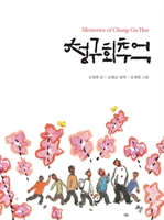 도서 이미지 - 청구회 추억 (Memories of Chung-Gu Hoe) (체험판)