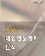 도서 이미지 - 2017 대입전형계획 분석