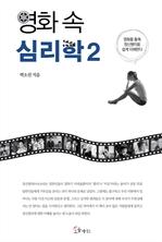 도서 이미지 - 영화 속 심리학 2