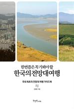 도서 이미지 - 한번쯤은 꼭 가봐야 할 한국의 전망대 여행
