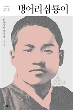 도서 이미지 - [ 한국문학을 권하다 27] 벙어리 삼룡이