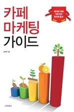 도서 이미지 - 카페 마케팅 가이드