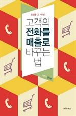 도서 이미지 - 고객의 전화를 매출로 바꾸는 법