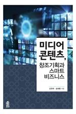 도서 이미지 - 미디어 콘텐츠, 창조기획과 스마트 비즈니스