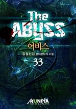 도서 이미지 - The Abyss