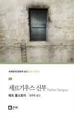 도서 이미지 - 세르기우스 신부 - 세계명작단편문학 003