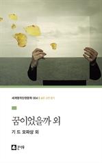 도서 이미지 - 꿈이었을까 외 - 세계명작단편문학 004