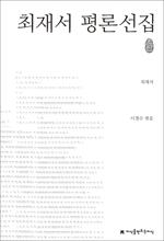 도서 이미지 - 최재서 평론선집