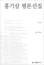 도서 이미지 - 홍기삼 평론선집