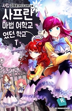 도서 이미지 - [합본] 사립 사프란 마법 여학교였던 학교 (전10권/완결)