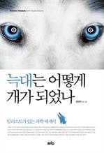 도서 이미지 - 늑대는 어떻게 개가 되었나 (체험판)