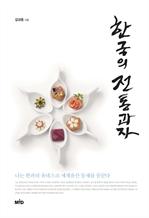 도서 이미지 - 한국의 전통과자 (체험판)