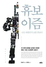 도서 이미지 - 휴보이즘(Huboism)