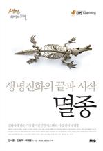 도서 이미지 - 멸종 - 생명진화의 끝과 시작