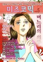 도서 이미지 - 미즈 코믹 vol.05-며느리의 의무