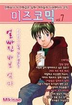 도서 이미지 - 미즈 코믹 vol.07-얼빠진 바보 엄마