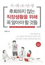 도서 이미지 - 사회초년생 후회하지 않는 직장생활을 위해 꼭 알아야 할 것들