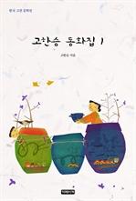 도서 이미지 - 고한승 동화집 1