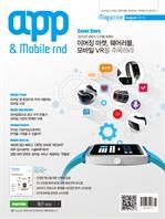 도서 이미지 - 월간 앱 monthly App 2015.08