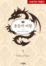 도서 이미지 - 용들의 여왕