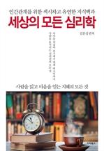 도서 이미지 - 세상의 모든 심리학