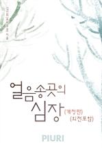 도서 이미지 - 얼음송곳의 심장 (개정판)(외전포함)
